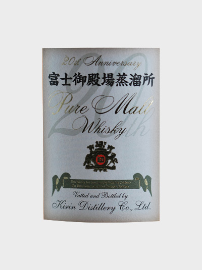 A picture of Kirin 20Th Anniversary Pure Malt Whisky