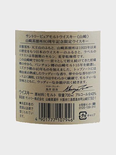 A picture of Suntory Pure Malt Whisky Yamazaki Distillery 80Th Anniversary