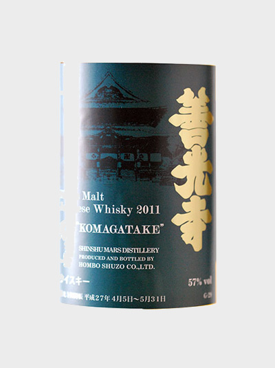 A picture of Mars Releases 2011 Komagatake Zenkoji Memorial Edition