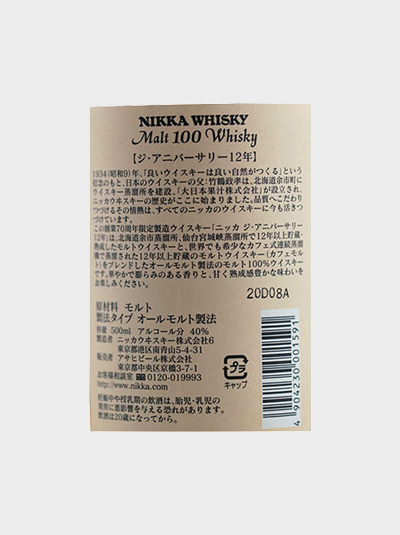 A picture of Nikka Whisky Limited Edition Malt 100 Whisky The Anniversary Aged 12 Years