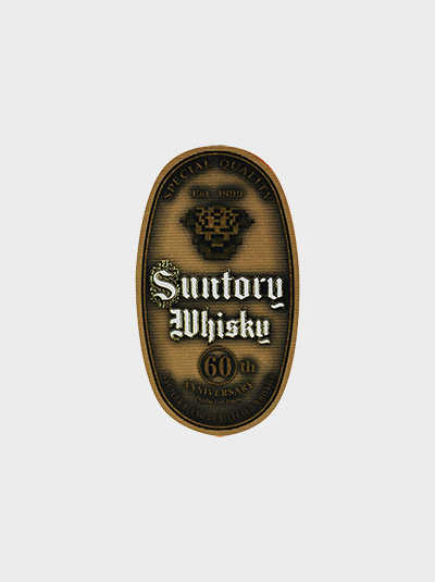 A picture of Suntory Whisky 60th Anniversary Established 1899 (Kakubin)