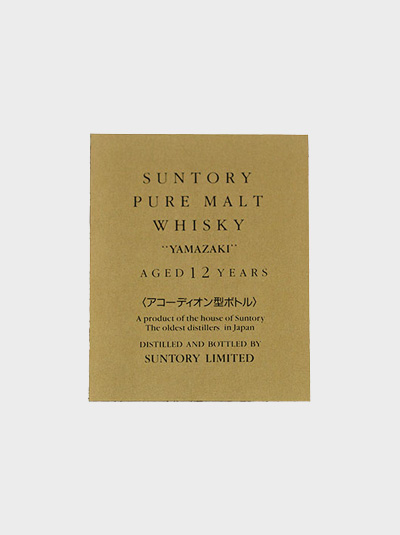 A picture of Suntory Pure Malt Whisky_ÒYamazakiÓAged12Years Accordion
