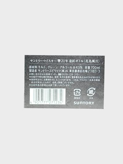 hibiki 21 limited edition duty free