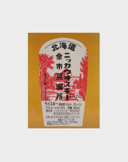 Nikka Yochi Hokkaido limited edition B