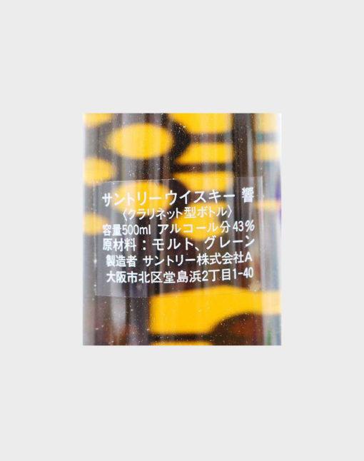 Hibiki instrument Whisky
