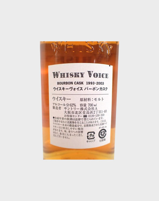 Suntory single cask whisky voice E