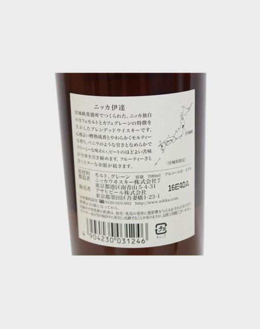 Nikka Date Whisky (With Box) C