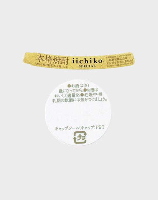 Iichiko Special Shochu B