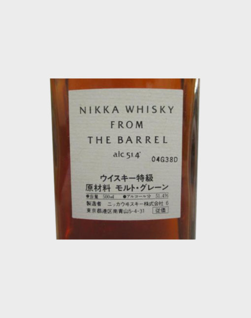Nikka Black & Red Pure Malt with Whisky From The Barrel Set F