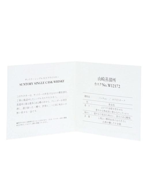 Yamazaki Single Cask 2018 Japanese Single Malt