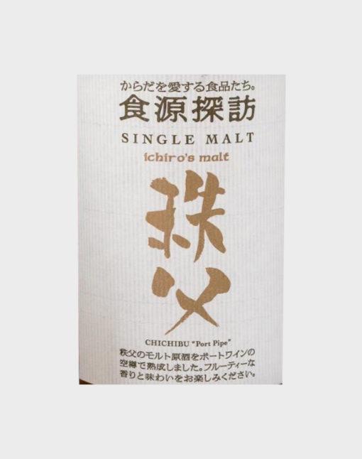 Ichiro's Malt Chichibu Port Pipe (3)